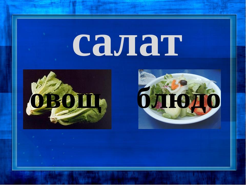 салат овощ блюдо