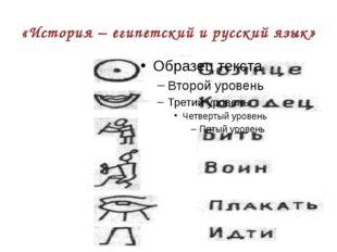 «История – египетский и русский язык»