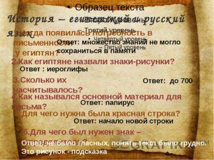 История – египетский и русский язык . 1.Когда появилась потребность в письме
