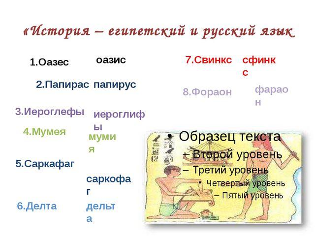 «История – египетский и русский язык 1.Оазес оазис 2.Папирас папирус 3.Иерогл...