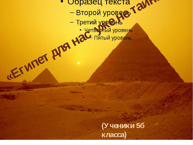 «Египет для нас уже не тайна!» (Ученики 5б класса)