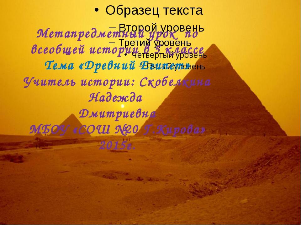 Метапредметный урок по всеобщей истории в 5 классе Тема «Древний Египет» Учи...