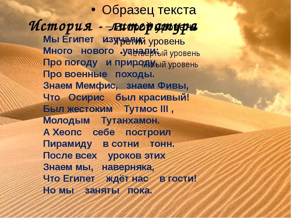 История - литература Мы Египет изучали Много нового узнали: Про погоду и при...