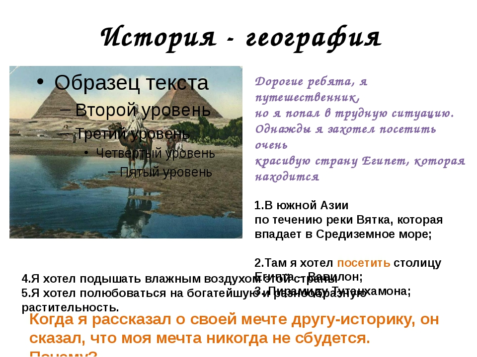 История - география Дорогие ребята, я путешественник, но я попал в трудную си...