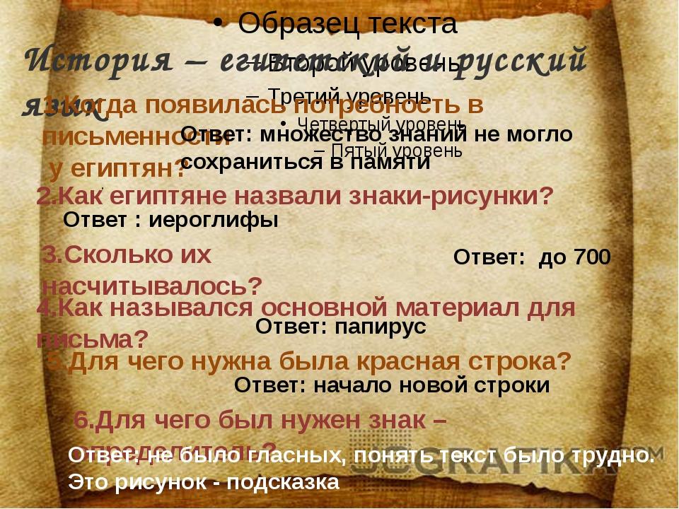 История – египетский и русский язык . 1.Когда появилась потребность в письме...