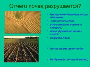 Отчего почва разрушается? Неразумная деятельность человека: строительство; ун