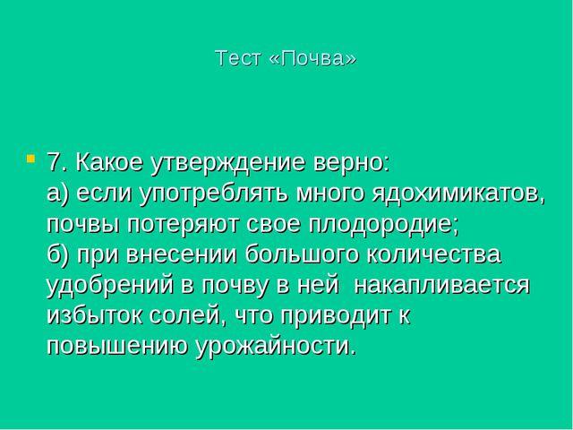 Тест «Почва» 7. Какое утверждение верно: а) если употреблять много ядохимикат...