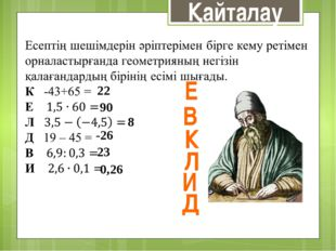 Үй тапсырмасы. №566(тақ сандары), №570 математика