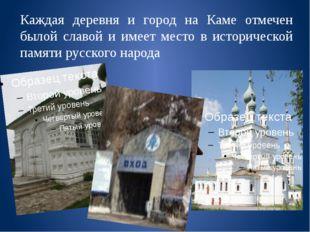 Каждая деревня и город на Каме отмечен былой славой и имеет место в историчес
