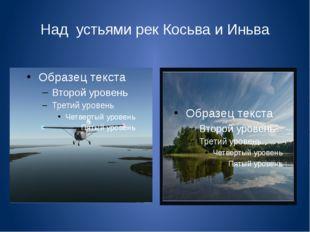 Над устьями рек Косьва и Иньва