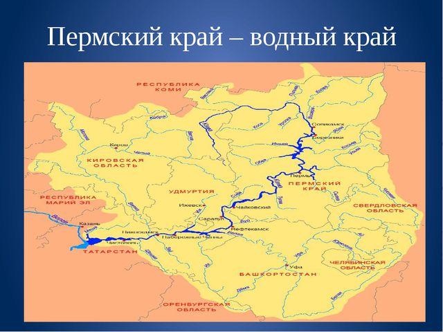 Пермский край – водный край