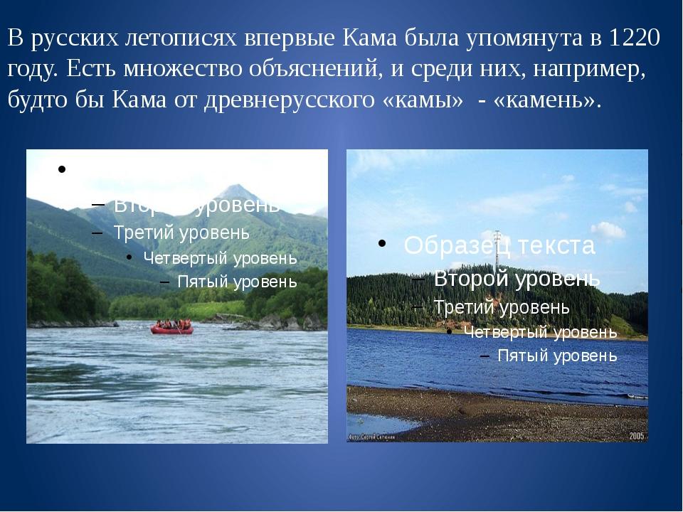 В русских летописях впервые Кама была упомянута в 1220 году. Есть множество о...