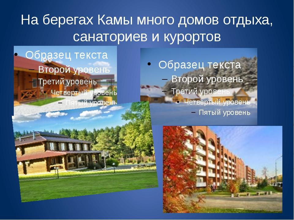 На берегах Камы много домов отдыха, санаториев и курортов