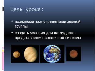 Цель урока: познакомиться с планетами земной группы. создать условия для наг