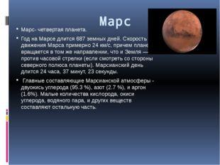 Марс Марс- четвертая планета. Год на Марсе длится 687 земных дней. Скорость д