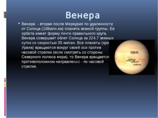 Венера Венера - вторая после Меркурия по удаленности от Солнца (108млн.км) п