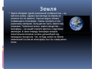 Земля Земля обладает одной уникальной особенностью – на ней есть жизнь. Однак