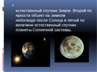 Луна́ — единственный естественныйспутникЗемли. Второй по яркости объект н