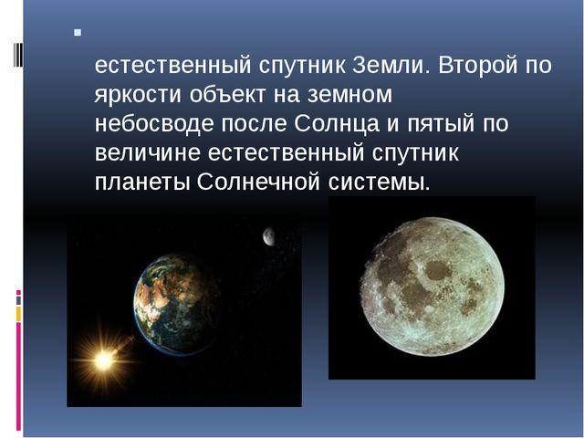 Луна́ — единственный естественныйспутникЗемли. Второй по яркости объект н...