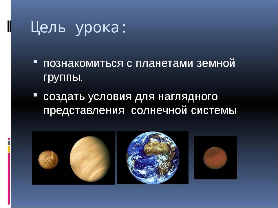 Цель урока: познакомиться с планетами земной группы. создать условия для наг...