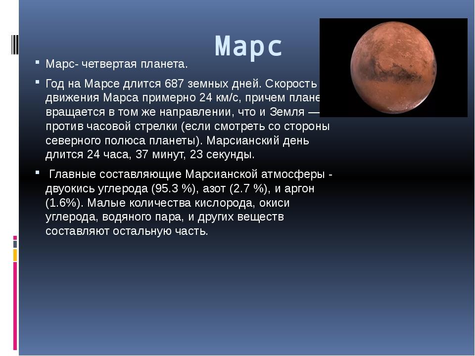 Марс Марс- четвертая планета. Год на Марсе длится 687 земных дней. Скорость д...