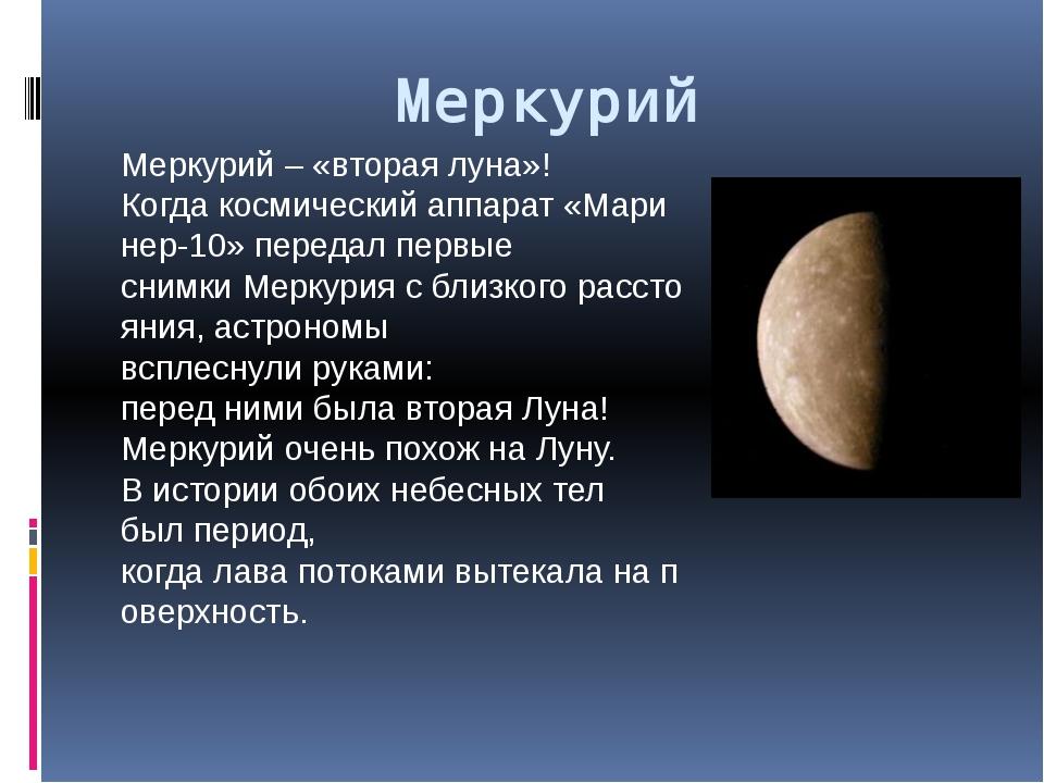 Меркурий Меркурий – «вторая луна»! Когдакосмическийаппарат«Маринер-10»пер...