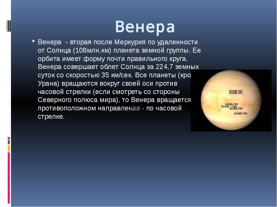 Венера Венера - вторая после Меркурия по удаленности от Солнца (108млн.км) п...