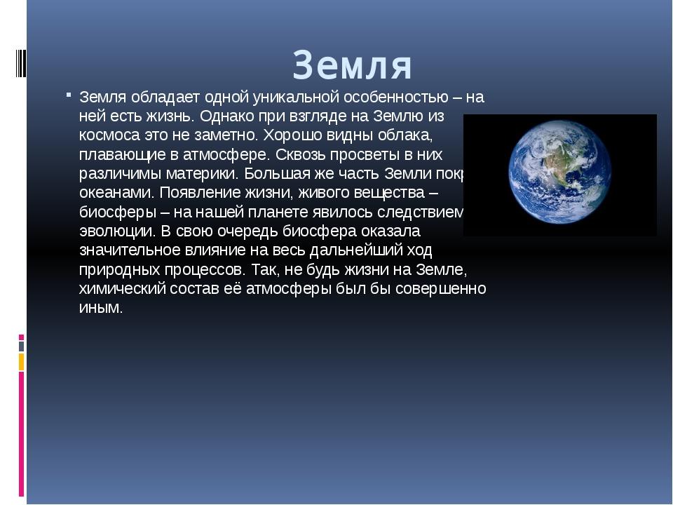 Земля Земля обладает одной уникальной особенностью – на ней есть жизнь. Однак...