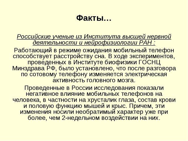 Факты… Российские ученые из Института высшей нервной деятельности и нейрофизи...
