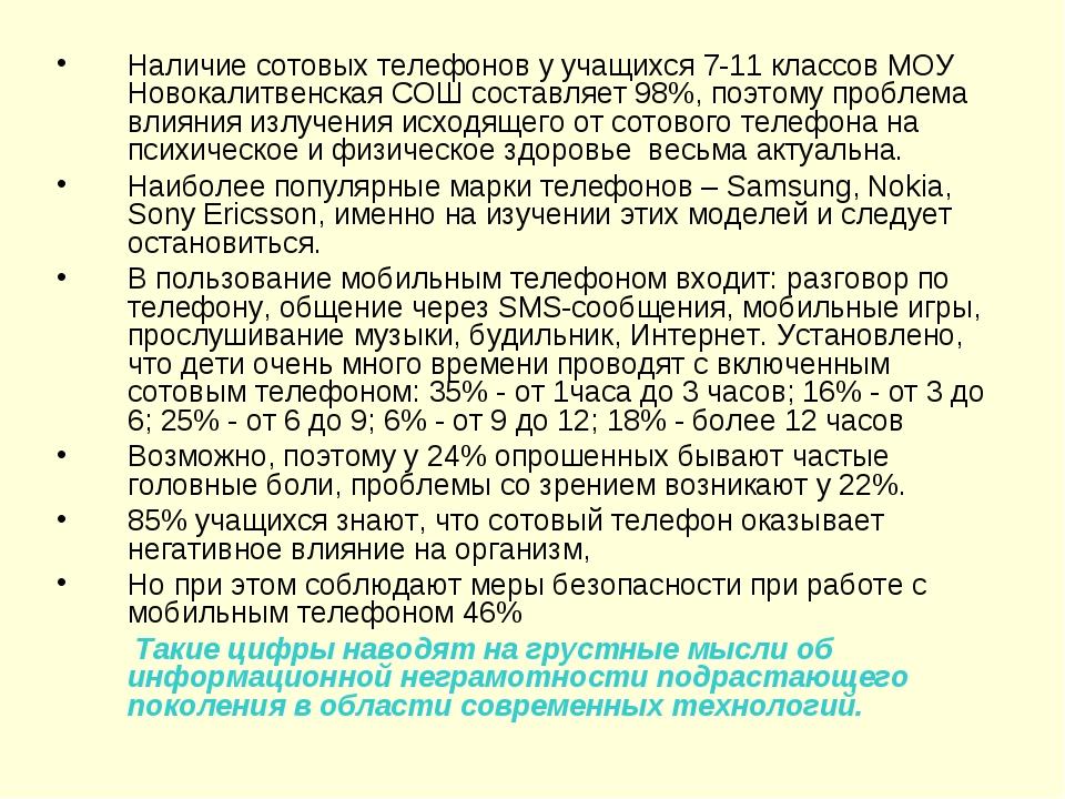 Наличие сотовых телефонов у учащихся 7-11 классов МОУ Новокалитвенская СОШ со...