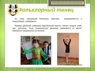 Фольклорный танец Это жанр, сохранивший этническую символику, информативность
