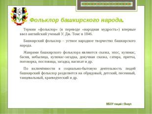 Фольклор башкирского народа. Термин «фольклор» (в переводе «народная мудрость