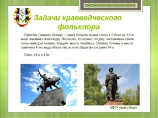 Задачи краеведческого фольклора Памятник Салавату Юлаеву – самая большая конн