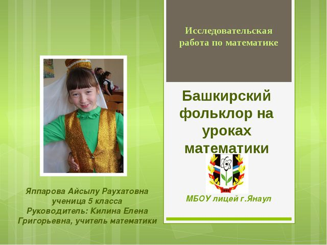 Башкирский фольклор на уроках математики МБОУ лицей г.Янаул Исследовательская...