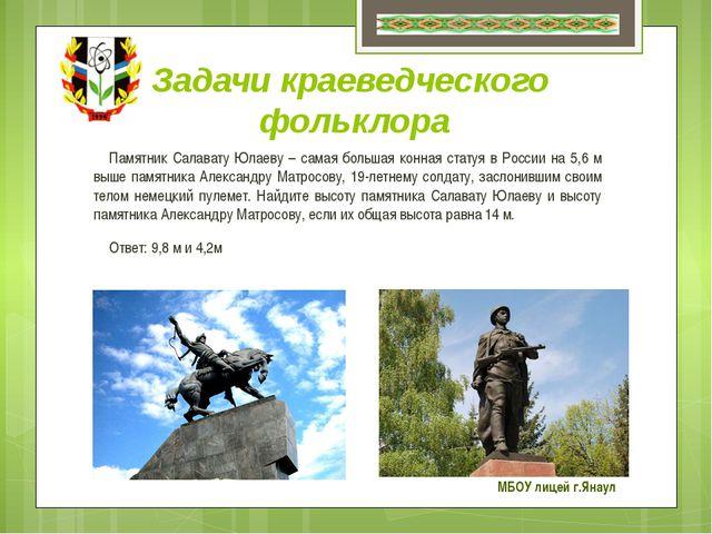Задачи краеведческого фольклора Памятник Салавату Юлаеву – самая большая конн...