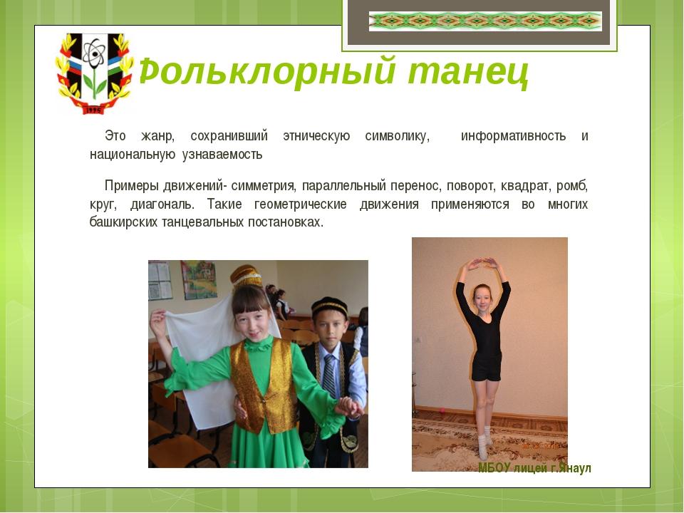 Фольклорный танец Это жанр, сохранивший этническую символику, информативность...