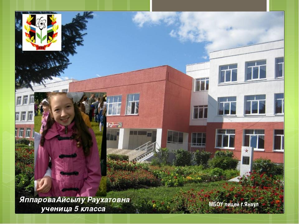 МБОУ лицей г.Янаул ЯппароваАйсылу Раухатовна ученица 5 класса