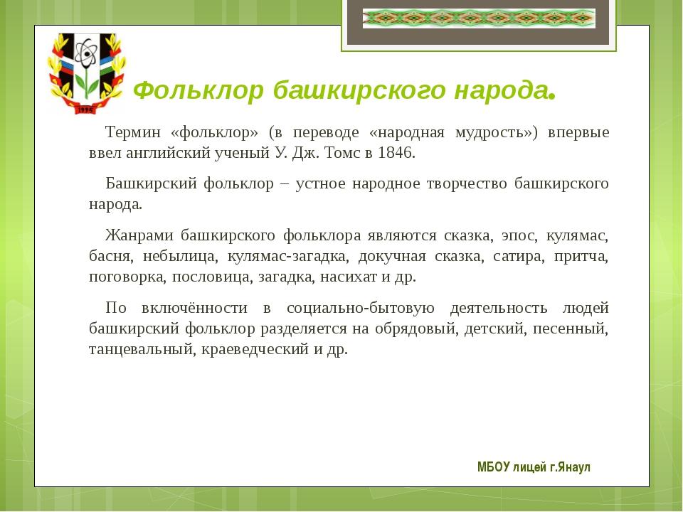 Фольклор башкирского народа. Термин «фольклор» (в переводе «народная мудрость...