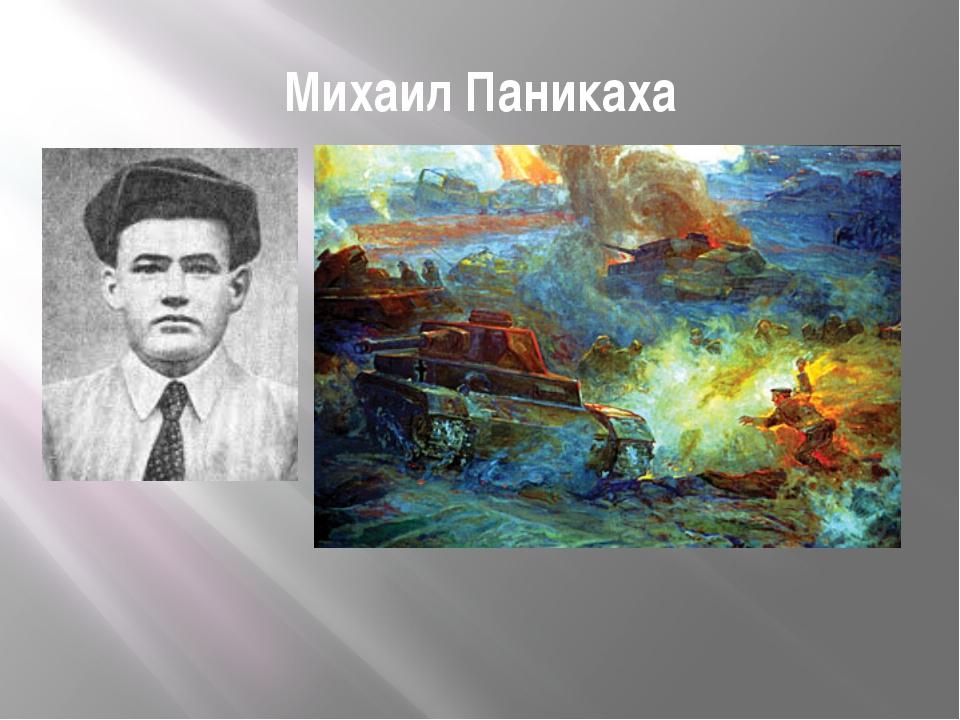 Михаил Паникаха