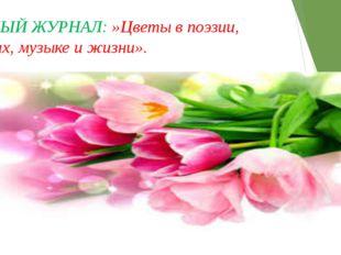 УСТНЫЙ ЖУРНАЛ: »Цветы в поэзии, легендах, музыке и жизни».