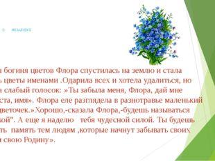 ЛЕГЕНДА О НЕЗАБУДКЕ Х Однажды богиня цветов Флора спустилась на землю и стал