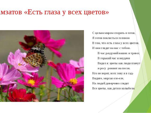 Р. Гамзатов «Есть глаза у всех цветов» С целым миром спорить я готов, Я гото...