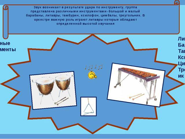 Ударные инструменты Литавры Барабаны Тамбурин Ксилофон Цимбалы Треугольник