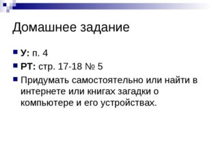 Домашнее задание У: п. 4 РТ: стр. 17-18 № 5 Придумать самостоятельно или найт