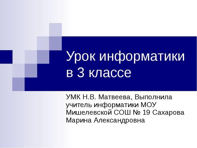 Урок информатики в 3 классе УМК Н.В. Матвеева, Выполнила учитель информатики...