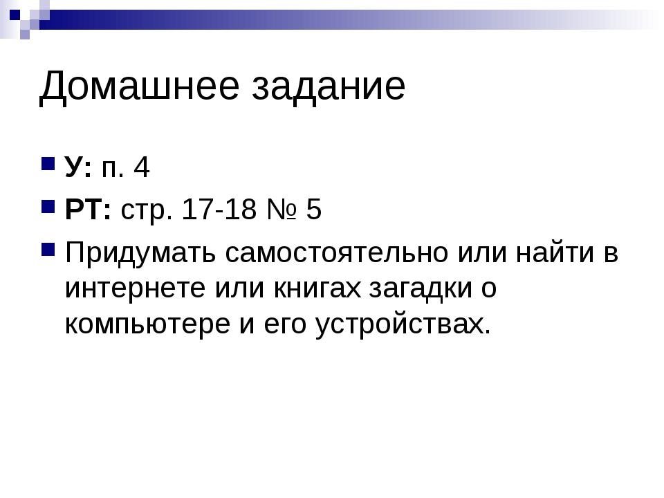 Домашнее задание У: п. 4 РТ: стр. 17-18 № 5 Придумать самостоятельно или найт...