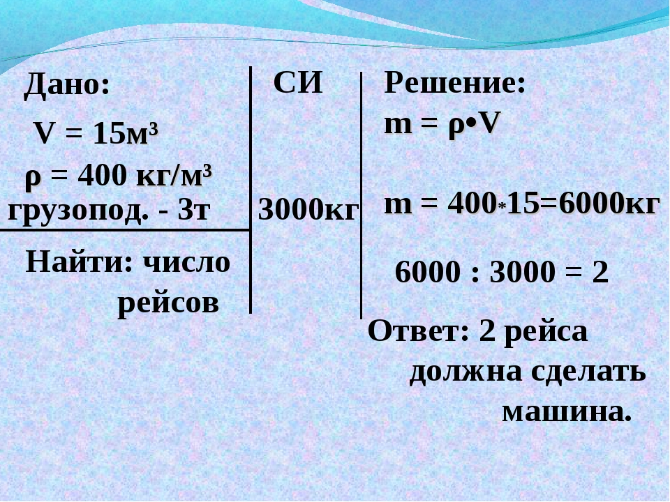 Дано: V = 15м³ ρ = 400 кг/м³ Найти: число рейсов Решение: m = ρ•V m = 400*15=...