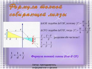 С Формула тонкой линзы (для d>2F) Автор: преподаватель информатики и физики Н
