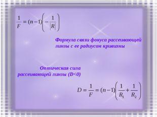 Формула связи фокуса рассеивающей линзы с ее радиусом кривизны Оптическая сил