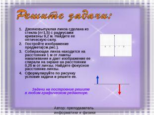 1. Двояковыпуклая линза сделана из стекла (n=1,5) с радиусами кривизны 9,2 м.